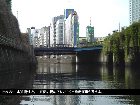 水道橋付近