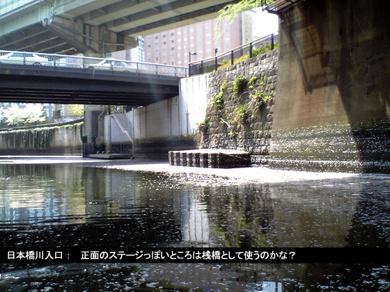 日本橋川入口
